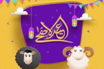 La foi et la famille au cœur des célébrations de la fête de l'Aïd al-Adha