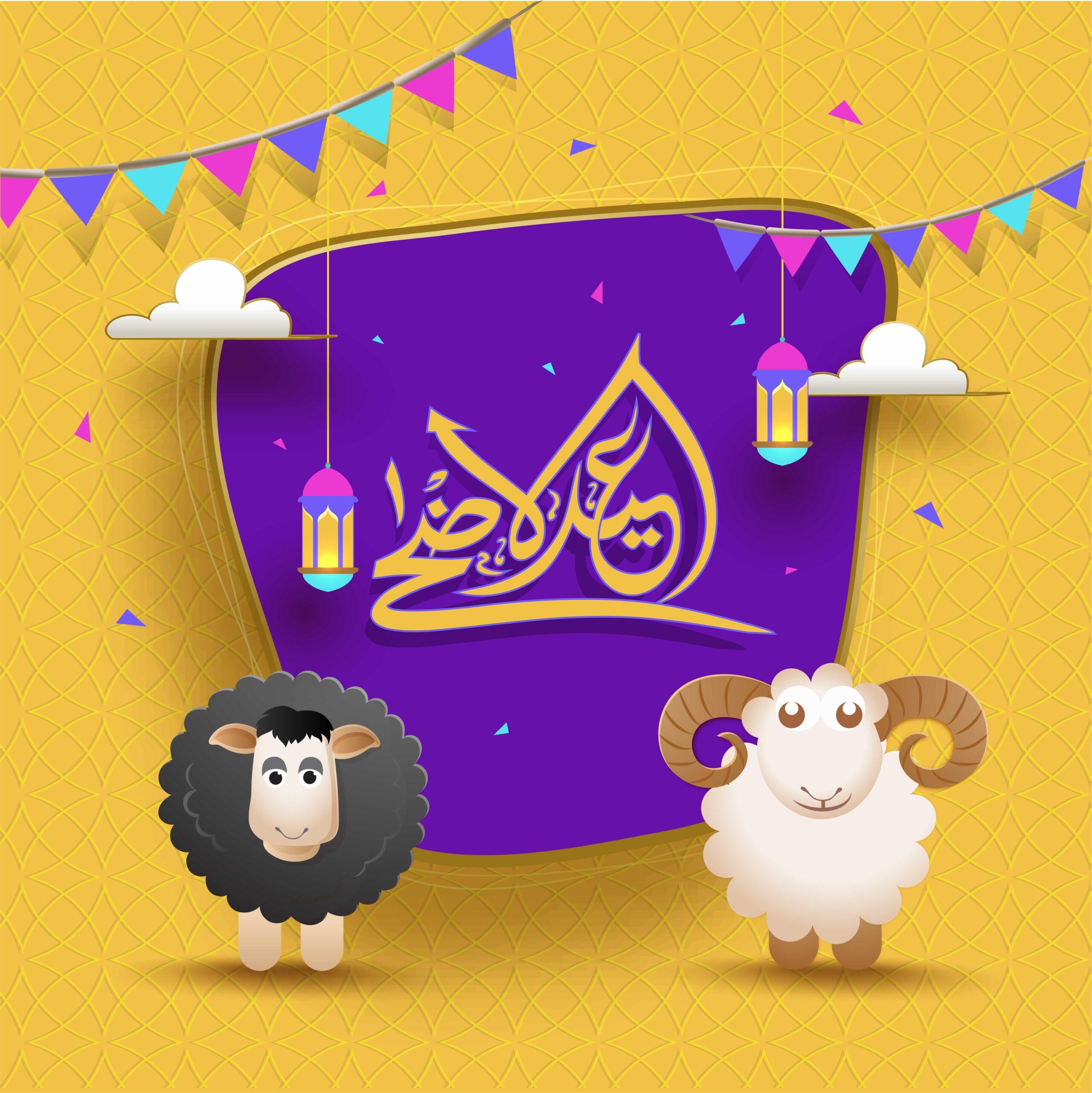 Paper cutout style Eid-Al-Adha mubarek greeting card