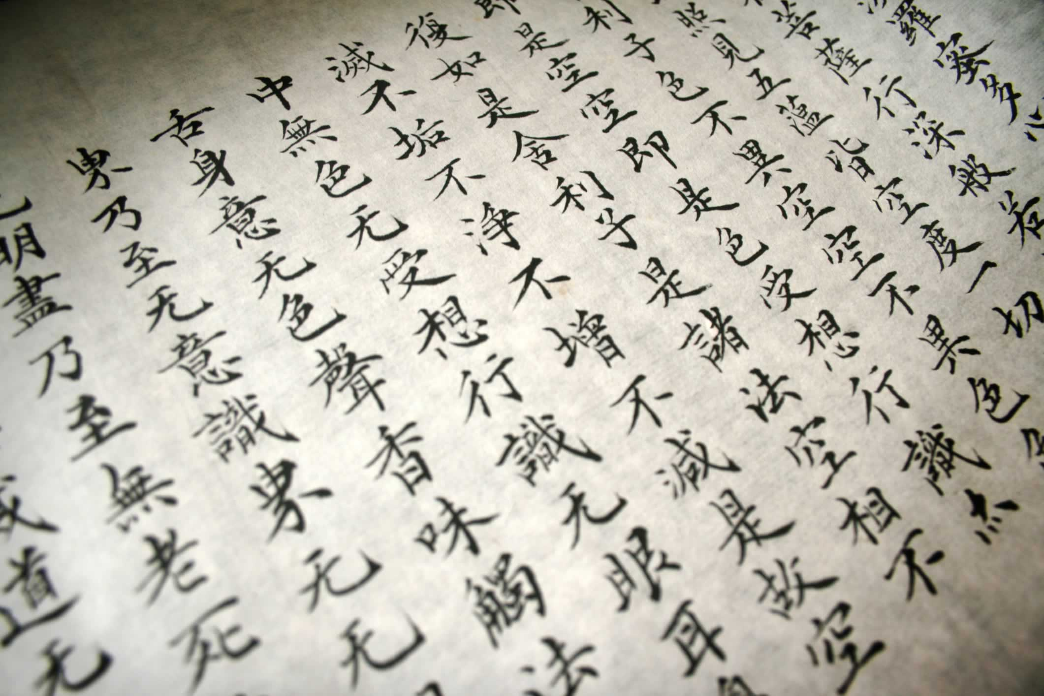 A poem about wisdom written in Chinese calligraphy